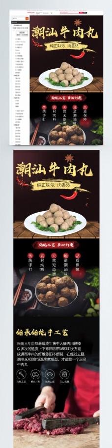 潮汕牛肉丸促销淘宝详情页