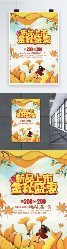 新品上市金秋盛惠海报