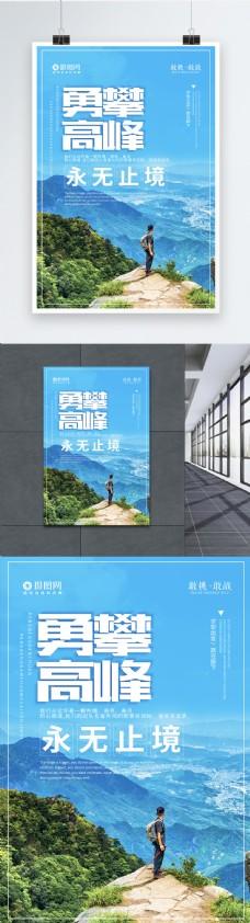 企业文化勇攀高峰宣传海报