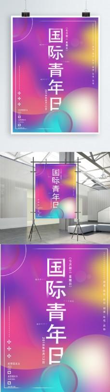 国际青年日炫彩海报设计
