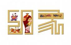 古典中国风印象古风艺术字设计