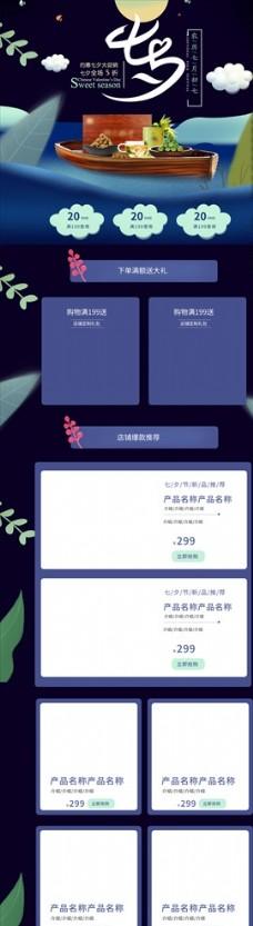 七夕节天猫首页