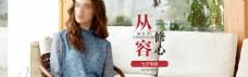 七夕节天猫欧美大气女装简约风首页全屏海报