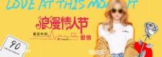 天猫情人节七夕浪漫饰品促销活动海报