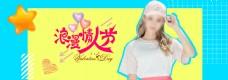天猫情人节七夕浪漫女装促销活动海报