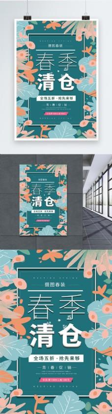 春季清仓促销宣传海报