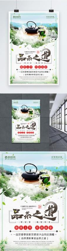 品茶之道饮品海报设计