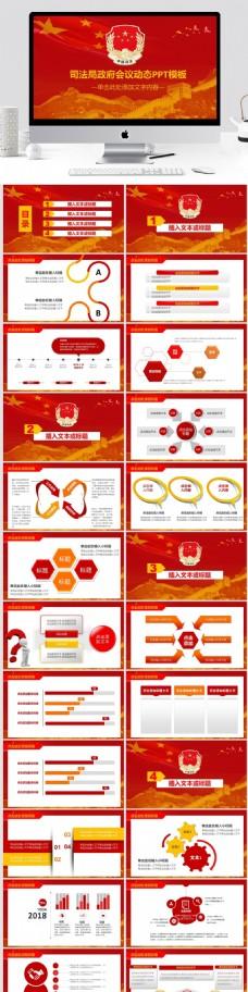 红色党政司法政府会议动态PPT模板2