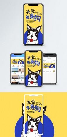 关爱单身狗手机海报配图