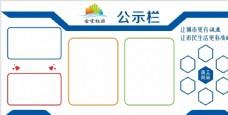 中国 传统 古典 元素 党建