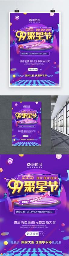 99聚星节淘宝电商大促海报