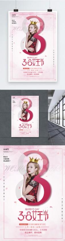 创意简洁38女神节促销海报