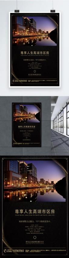 高端市区房售楼海报