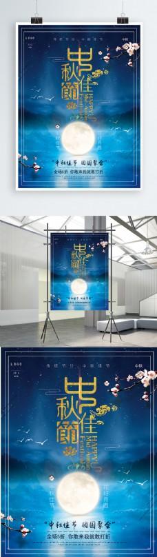 蓝色简约艺术字中秋节海报