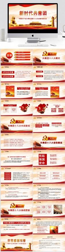 2019红色党建共青团党章PPT模板