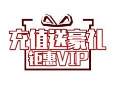 超值送豪礼钜惠vip促销艺术字设计