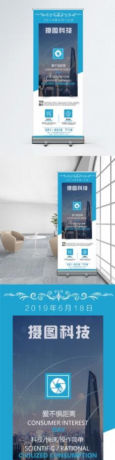 企业科技宣传x展架