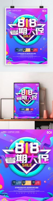 818活动销海报设计