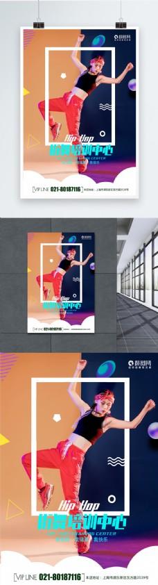 街舞培训中心招生海报