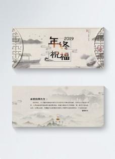 中国风年终祝福贺卡