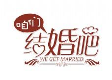 咱们结婚吧婚礼婚宴艺术字设计