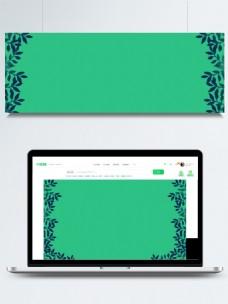 简约绿色树叶边框背景素材