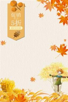 秋季大促销背景海报