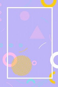 紫色秋季促销海报