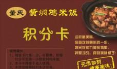 黄焖鸡米饭  名片