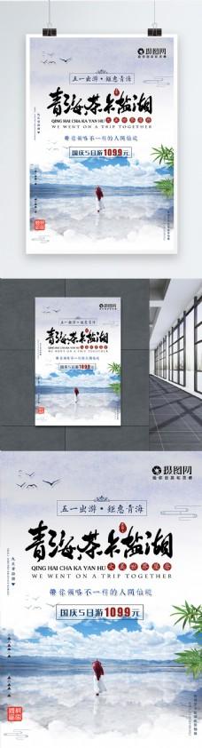 五一假期青海茶卡出游海报