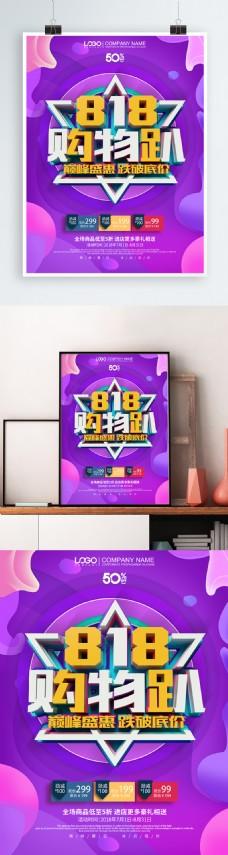 紫色818活动销海报设计