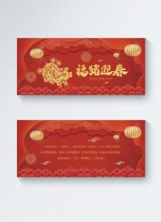 福猪迎春新年贺卡