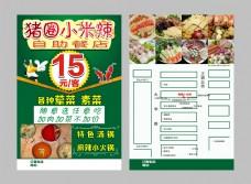 猪圈小米辣自助餐店单页