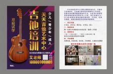 吉他培训宣传单页