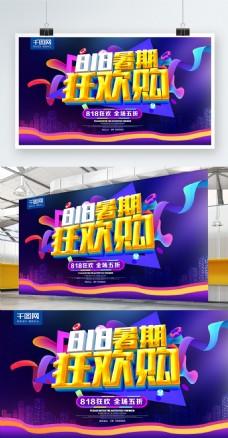 C4D炫彩818暑期狂欢购促销海报