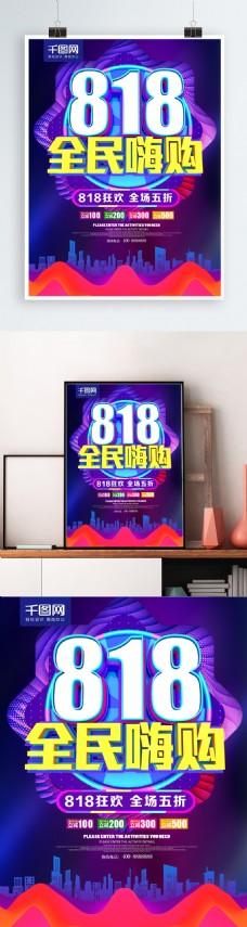 C4D炫彩818全民嗨购促销海报