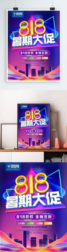 C4D炫彩818暑期大促海报
