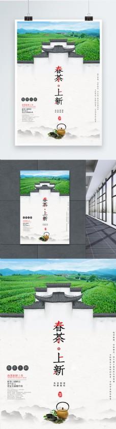 简约春茶上新促销海报