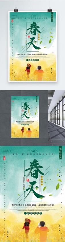 绿色清新唯美春天海报