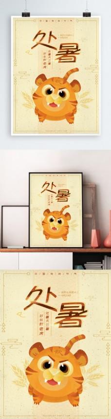 原创处暑夏末秋老虎可爱中国风促销插画