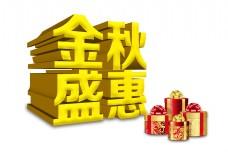 金秋盛惠礼物宣传促销元素设计艺术字