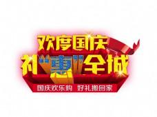 欢度国庆欢乐购宣传促销艺术字设计十一