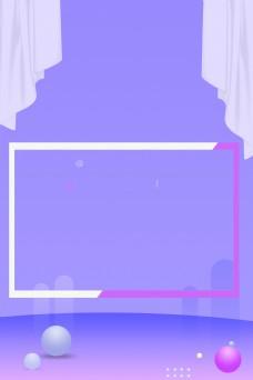 紫色小清新背景模板