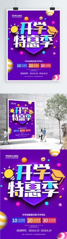 创意紫色开学特惠季促销海报