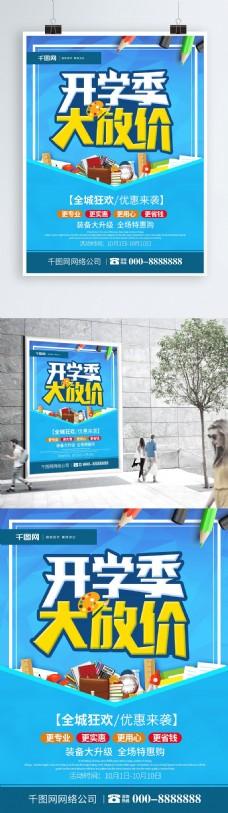 蓝色创意字体开学季大放价开学促销海报