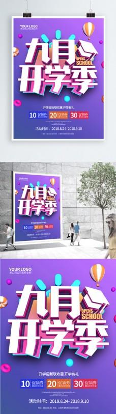 时尚淡紫九月开学季促销海报