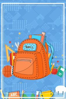 开学季学习用品教育海报