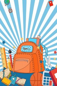 开学季新学期新装备开学促销海报