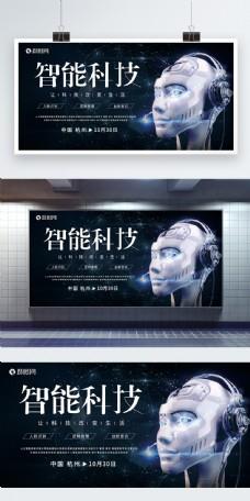 智能科技展板
