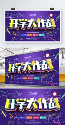 紫黄大气开学季开学大作战C4D促销海报